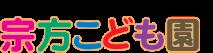 府内保育園のロゴ